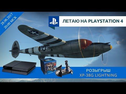 [PS4] WAR THUNDER НА THRUSTMASTER T-FLIGHT HOTAS 4 + РОЗЫГРЫШ XP-38G