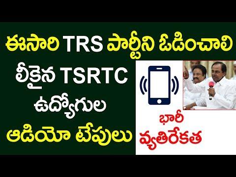 లీకైన TSRTC ఉద్యోగుల ఫోన్ సంభాషణ | RTC Employees Against To KCR | Telangana Elections 2018 | Next CM