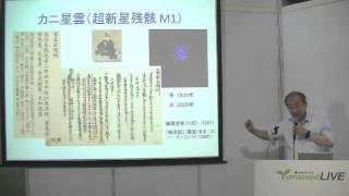 夢ナビ講演 「爆発だらけの宇宙と太陽」 柴田一成(京大花山天文台教授)