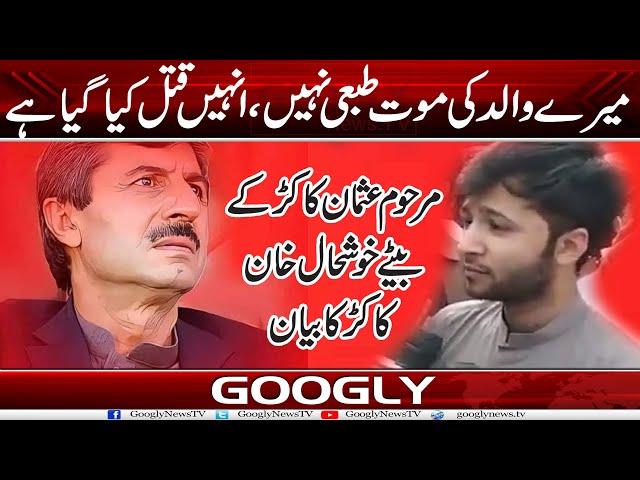 Mairay Walid Kei Maut Qudarti Nahin, Unhain Qatal Kiya Giya Hai: Khushal Khan Kakar | Googly News TV