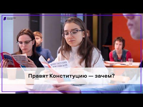 Поправки в Конституцию — зачем? (9 февраля) / Пространство Политика