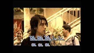 หวั่นไหว - Bodyslam   Karaoke
