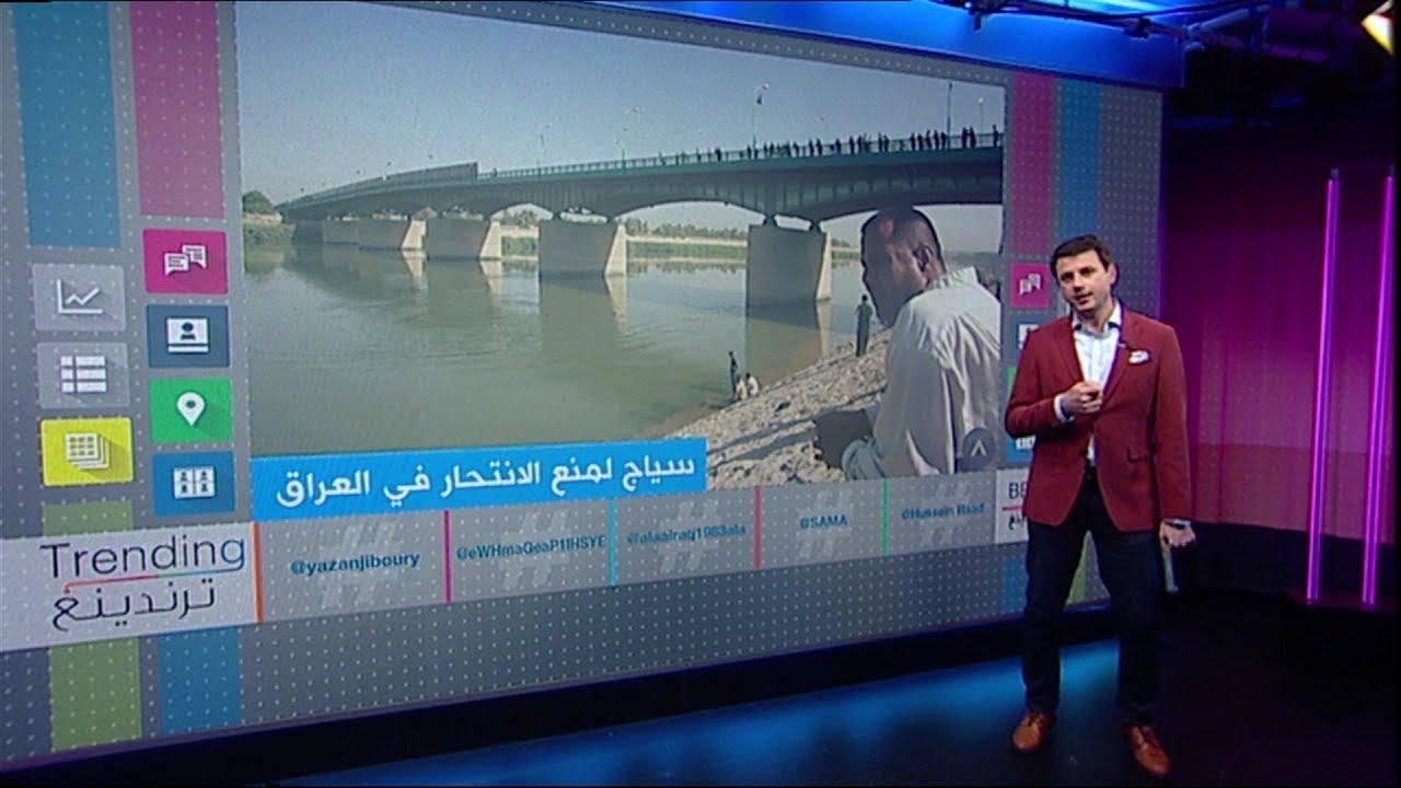 نكات العراقيين حول مقترح حكومي لخفض حالات الانتحار من أعلى جسور بغداد