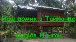 Дом, в котором мы живем в Тайланде на острове Панган