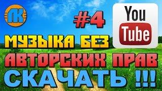 МУЗЫКА БЕЗ АВТОРСКИХ ПРАВ НА YouTube \ #4 \ МУЗЫКА ДЛЯ ВИДЕО БЕЗ АП \ СКАЧАТЬ МУЗЫКУ !!!