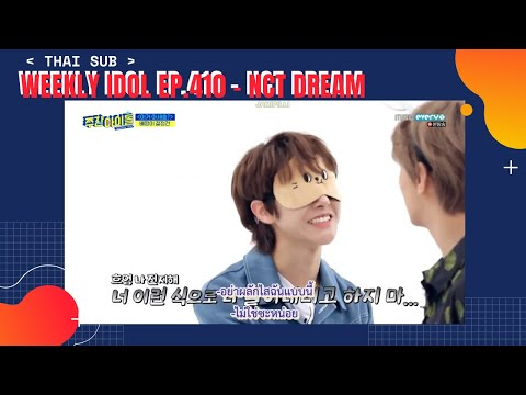 [THAISUB] Weekly Idol EP.418 - NCT DREAM (Full)