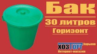 Обзор бак мусорный пластиковый 30 литров