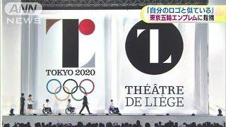 2020年の東京オリンピックのエンブレムについて、ベルギーのデザイナー...