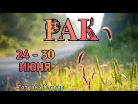 РАК (24 - 30 июня). Таро прогноз на неделю.  taroprognoz.