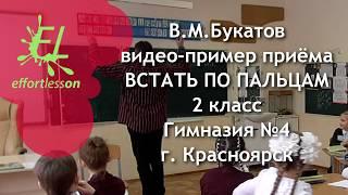 Встать по пальцам | Социо-игровая разминка | Видео-пример на открытом уроке | В.М.Букатов| 2 кла