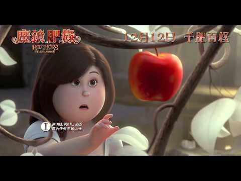 魔鏡肥緣 (粵語版) (Red Shoes and the Seven Dwarfs)電影預告