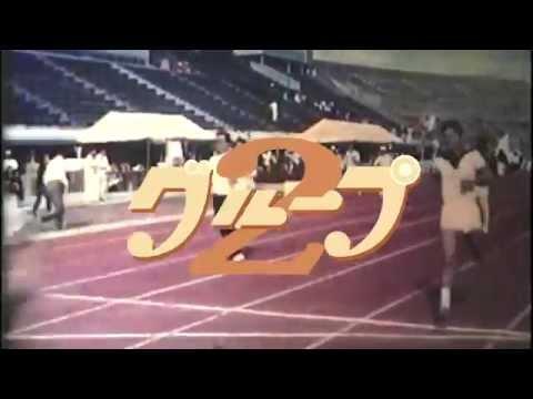 Group2 - スポーツ MV