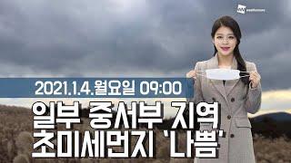[웨더뉴스] 오늘의 미세먼지 예보 (1월 4일 09시 …