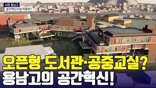 사천 용남고 '오픈형 도서관·공중교실' 공간혁신
