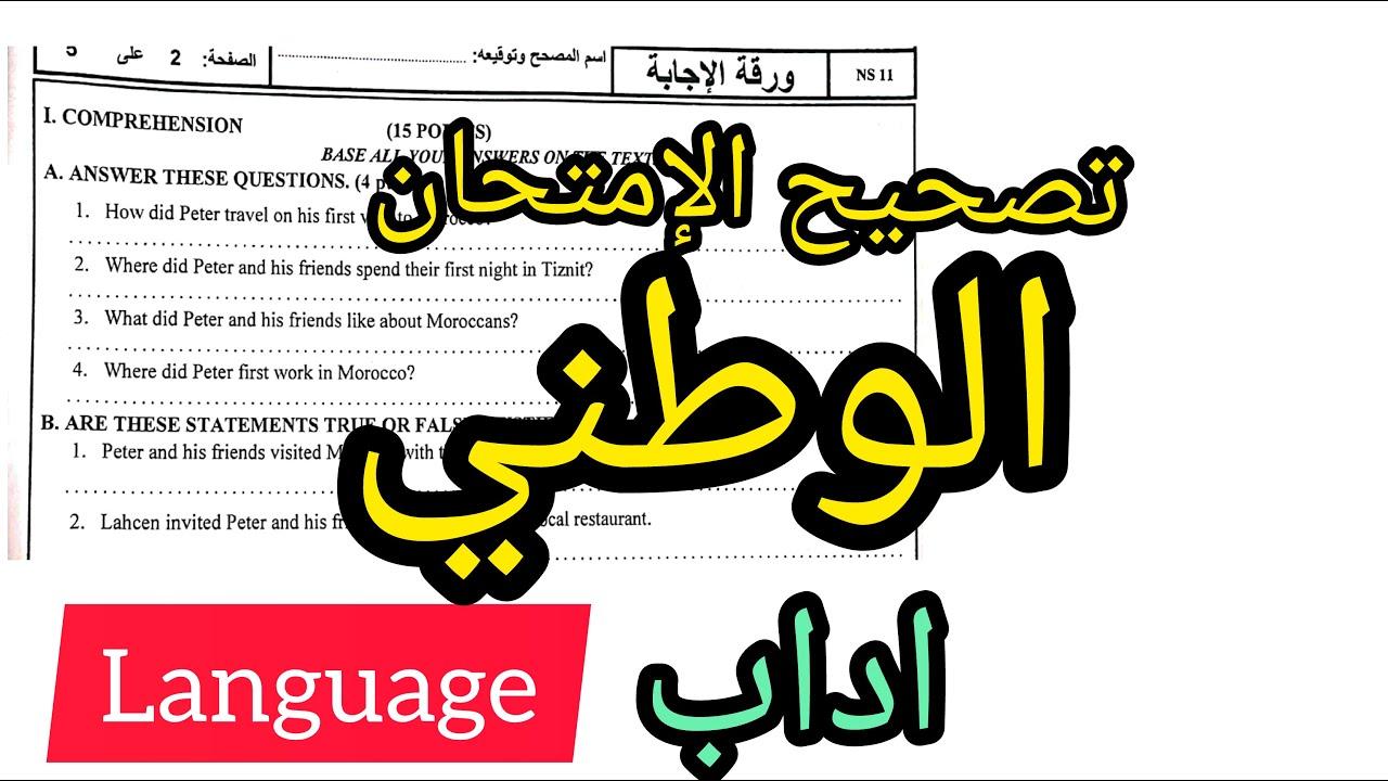 تصحيح الإمتحان الوطني 2020 الدورة العادية - مسلك الأداب ( تمارين اللغة language )