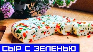 Домашний Сыр с Зеленью из Молока и Кефира, Вкусный и Простой Рецепт