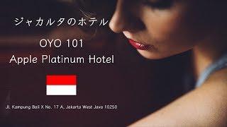 Gambar cover 【ジャカルタ】オー・ワイ・オー 101 / OYO 101 Apple Platinum Hotel【Jakarta】