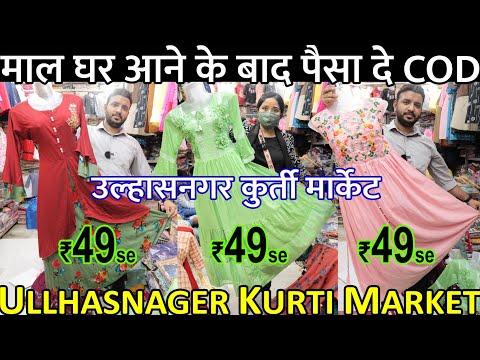 Ulhasnagar Market Kurti Starting Rs50 | उल्हासनगर कुर्ती मार