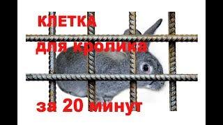 Простая и дешевая клетка для кролика за 20 минут