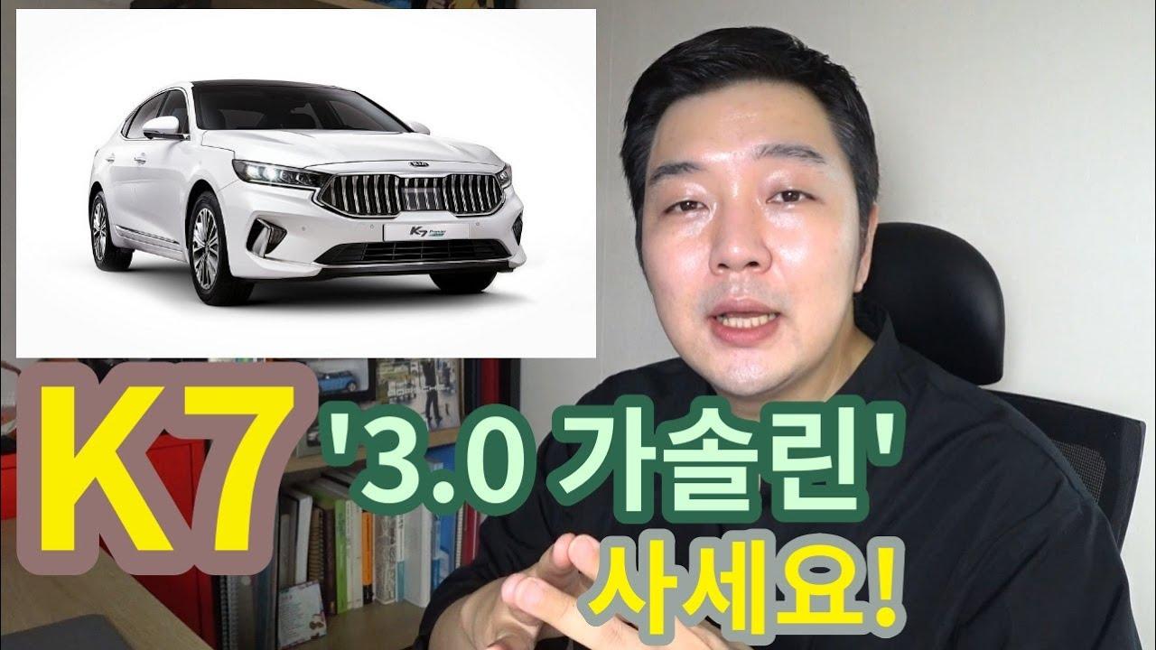 [리뷰]기아 K7 사실분 꼭 보세요. 트림·옵션 추천드립니다(feat. K8 예상가격)