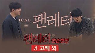 뮤지컬 '팬레터' 2019 연습공개 '별이 반짝이는 시간' '고백' - 김재범, 문성일 등