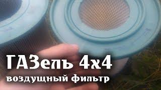 ГАЗель 4х4 ТО 23т.км воздушный фильтр дополнение