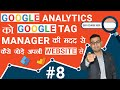 #8  How to install Google Analytics with Google Tag Manager | (⭐SEO Course - 2020⭐)