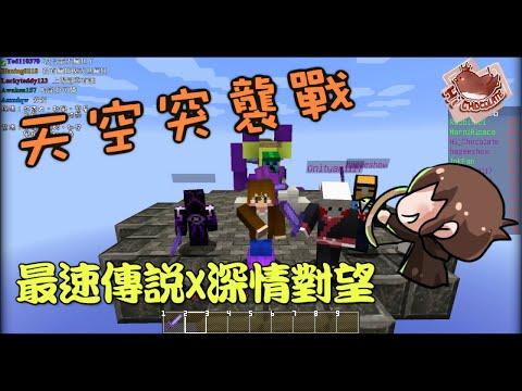 【巧克力】『Minecraft:天空突襲戰』 - 最速傳說x深情對望
