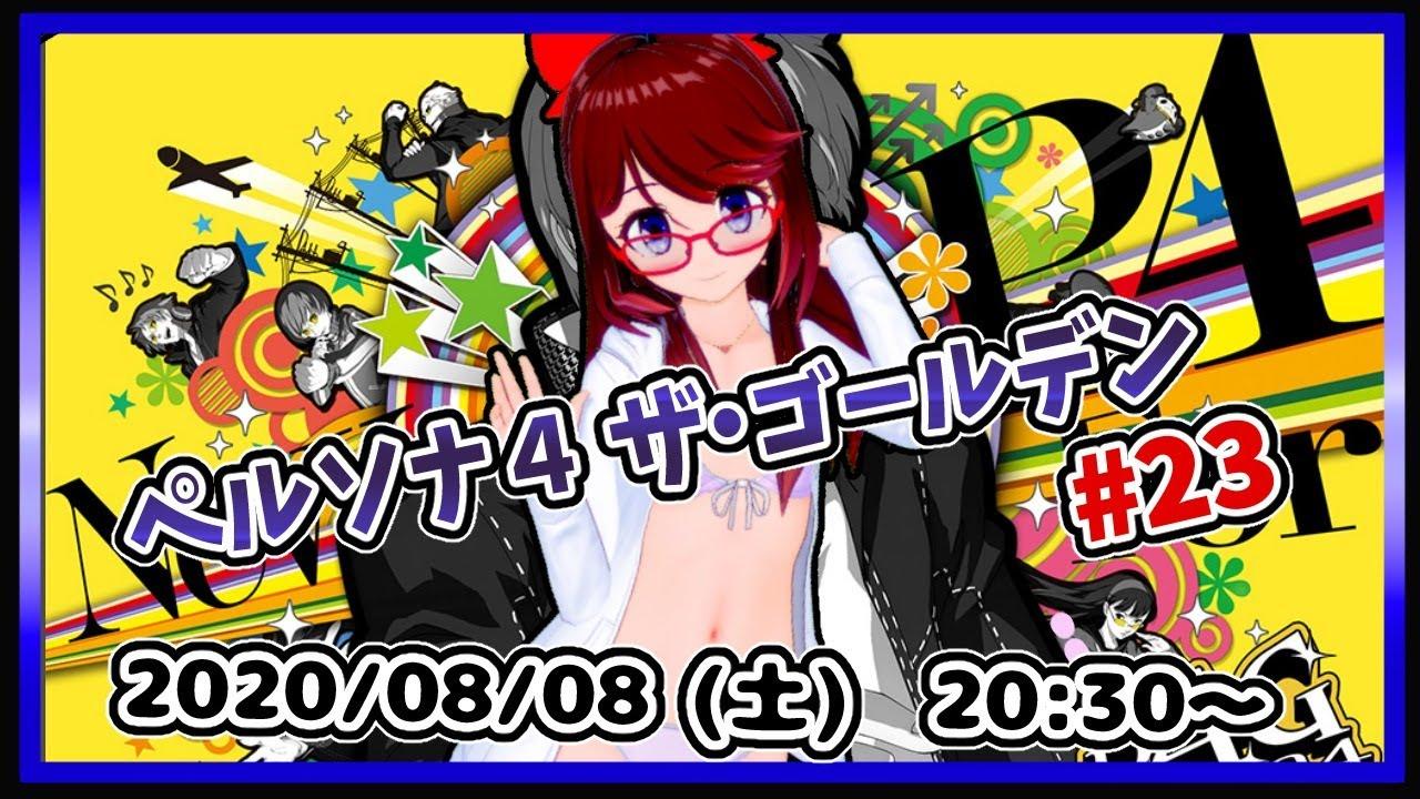 【P4G#23】ペルソナ4 ザ・ゴールデン! 日常回(10月中旬~)!【ネタバレ注意!】