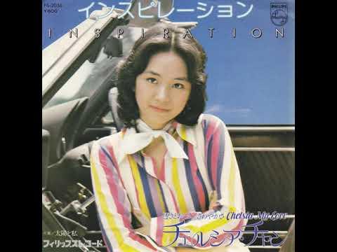 チェルシアチャン / インスピレーション (1977-6) Chelsia Chan / INSPIRATION 陳秋霞 陈秋霞