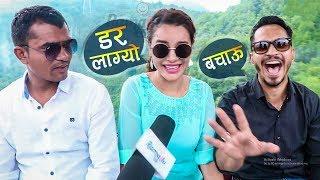 केबुलकार चढ्दा सृष्टि डराइन ! 'बचाऊ' भन्दै विनय चिच्याए ! Ramailo छ with Utsav Rasaili