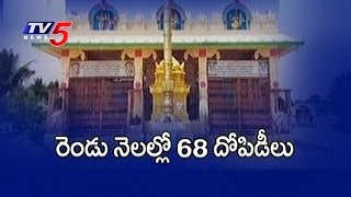 Robbery in Kadapa Temples : Special Report | TV5 News