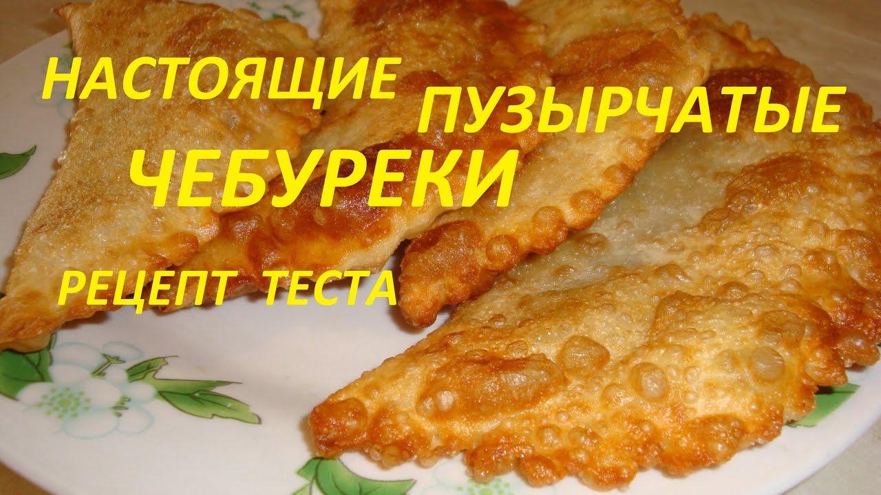 пузырчатое тесто на чебуреки как в чебуречной рецепт
