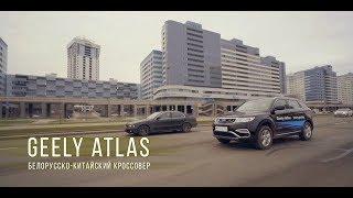 Geely Atlas Первый обзор белорусско-китайского кроссовера
