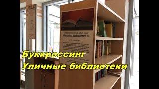 буккроссинг/Уличные библиотеки/Домики и шкафы для обмена книгами/Bookcrossing