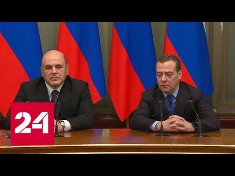 Встреча Михаила Мишустина и Дмитрия Медведева с членами правительства. Видео - Россия 24