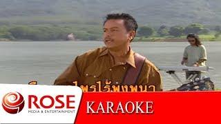ตังเก - พงษ์เทพ กระโดนชำนาญ (KARAOKE)