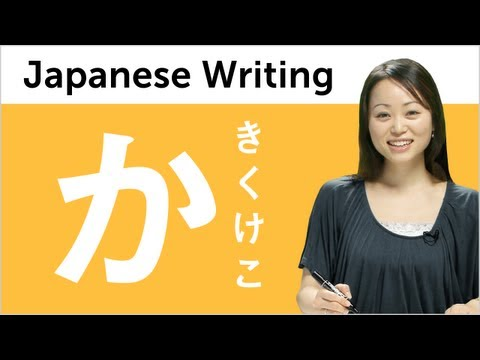 Learn To Read And Write Japanese