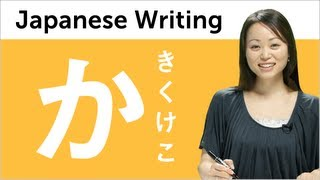 Learn to Read and Write Japanese - Kantan Kana lesson 2