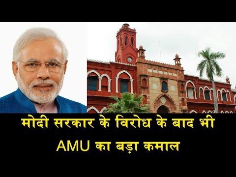 ALIGARH MUSLIM UNIVERSITY RANKED 2ND BEST IN INDIA/AMU को देश में मिला नंबर दो का दर्जा