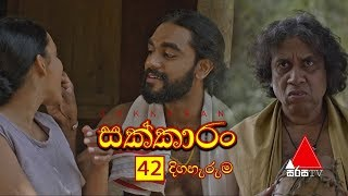 Sakkaran | සක්කාරං - Episode 42 | Sirasa TV Thumbnail