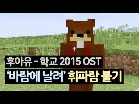[하이라이트] 소꿉놀이 집짓기 中 후아유 학교 2015 OST '바람에 날려' 휘파람 불기!