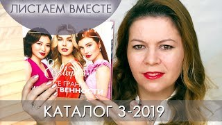 КАТАЛОГ 3 2019 ОРИФЛЭЙМ #ЛИСТАЕМ ВМЕСТЕ Ольга Полякова