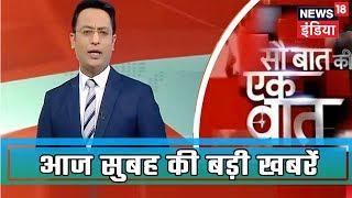 Sau Baat Ki Ek Baat | आज सुबह की बड़ी ख़बरें  | August 21, 2019 | Kishore Ajwani