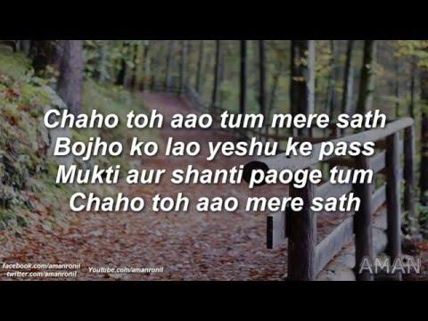 Chaho Toh Aao(Lyrics) Hindi Christian Song by Dayanidhi Rao