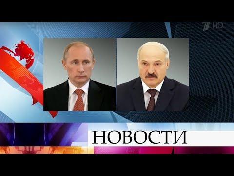 Владимир Путин провел телефонный разговор с Александром Лукашенко.