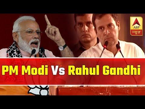 PM Modi Vs Rahul Gandhi: PM Calls Rajiv Gandhi Corrupt, Rahul Considers It Insult | ABP News