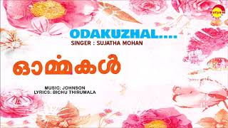 Odakuzhal | Old Onam Songs | Album Ormakal | Sujatha Mohan | Johnson
