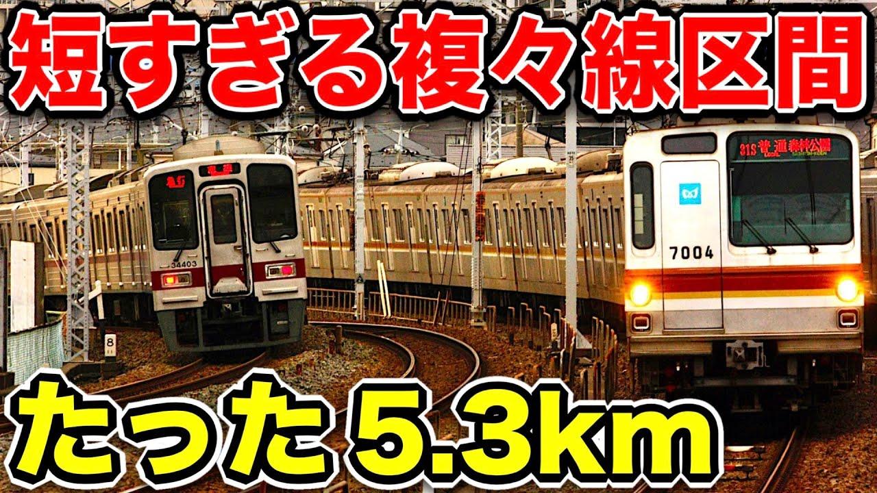 【5.3kmのみ】大手私鉄の『短すぎる複々線区間』が興味深い!!
