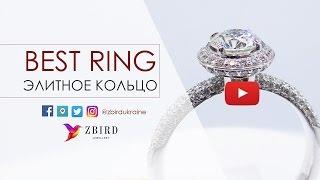 Элитное кольцо с бриллиантом Best Ring от ювелирного интернет магазина ZBIRD(, 2016-02-08T15:05:58.000Z)